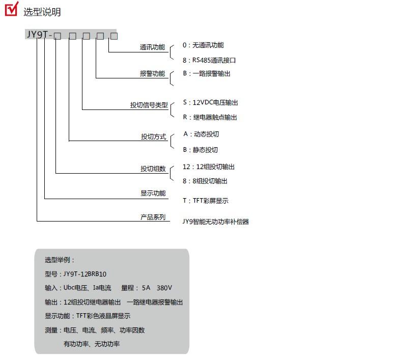 jy9t智能无功功率补偿器-多功能电力仪表|电力仪表